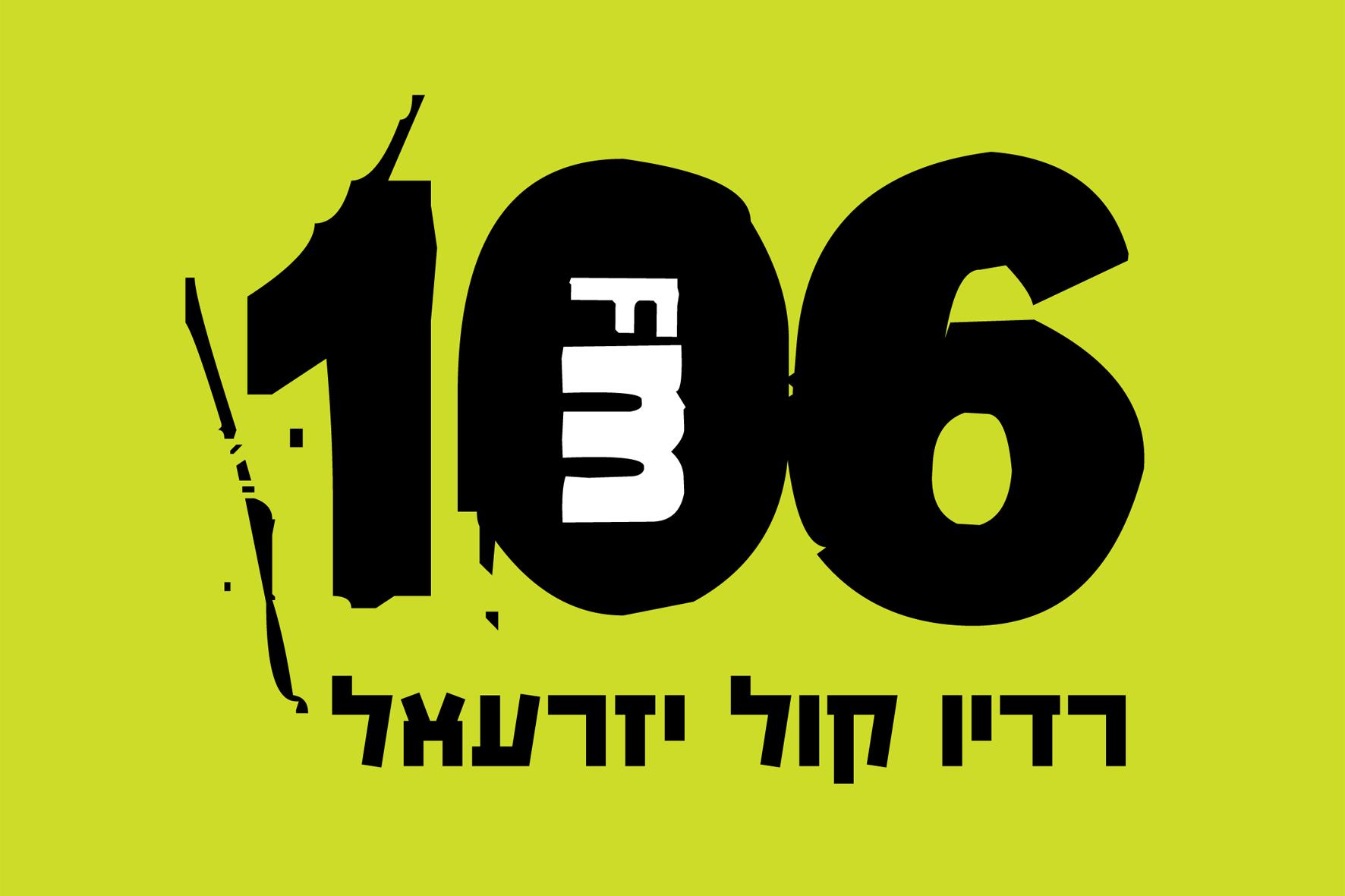 לוגו 106 תוכנית רדיו
