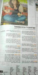 צילום מתוך כתבה על הדס בעיתון רצוי מצוי